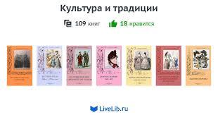 Серия книг «Культура и традиции» — 107 книг
