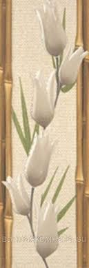 Купить <b>Бордюр керамический</b> LB <b>Ceramics</b> Деми Бежевый 25*8,5 ...