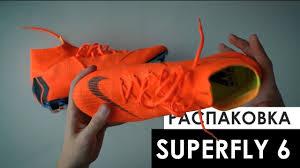 Эксклюзив! <b>Nike Mercurial</b> 360 <b>Superfly 6</b> Elite - обзор и анбоксинг ...