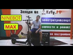 <b>Ninebot KickScooter MAX</b> купить <b>электросамокат</b> в Москве с ...