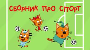 <b>Три кота</b> - Сборник серий про спорт - YouTube