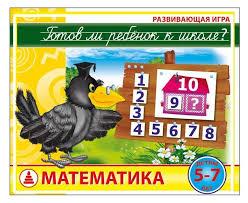 <b>Радуга Развивающая</b> игра Готов ли ребенок к школе Математика ...