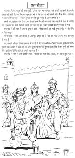 short story of tolerance in hindi