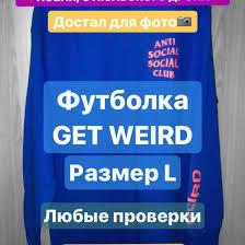 Anti Social Social Club GET WEIRD – купить в Москве, цена 5 000 ...