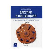 Книга «<b>Закупки</b> и поставщики. Курс управления ассортиментом в ...