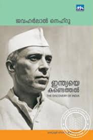 jawaharlal nehru biography essay book   homework for you    jawaharlal nehru biography essay book   image