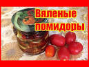 Заготовки на зиму из помидор-хреновина