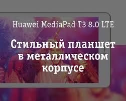 Обзор Huawei MediaPad T3 8.0 LTE · 23 июн 2017 · Обзоры ...