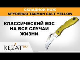 <b>Складной нож Spyderco Tasman</b> Salt Yellow | Обзор от Rezat.Ru