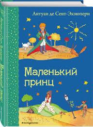 <b>Книга ЭКСМО</b> Маленький <b>принц</b> – купить в сети магазинов Лента.