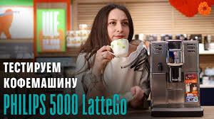 Тест-обзор <b>кофемашины Philips Series 5000</b> LatteGo COMFY ...