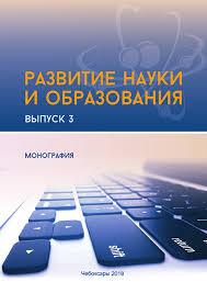 «Развитие науки и образования» Выпуск 3