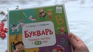 Как научить ребенка читать. Учим буквы с малышкой - YouTube
