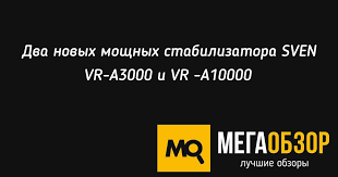 Два новых мощных <b>стабилизатора SVEN</b> VR-A3000 и <b>VR</b> -<b>A10000</b>