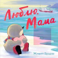 <b>Люблю</b>. <b>Мама</b> - Книжная нора