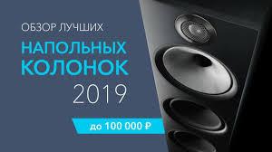 <b>Klipsch R</b>-<b>820F</b> – лучшая <b>акустика</b> до 100 000 рублей!