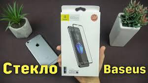 Защитное стекло Baseus для Iphone - YouTube