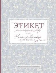 """Книга: """"<b>Этикет для</b> благородных девиц, или Как нравиться ..."""