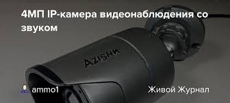4МП <b>IP</b>-<b>камера</b> видеонаблюдения со звуком: ammo1 — LiveJournal