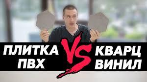 <b>Кварцвиниловая плитка</b> и <b>плитка</b> ПВХ - одно и то же? - YouTube