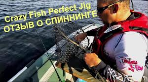 Спиннинги <b>Crazy Fish</b> Perfect Jig