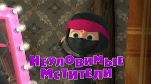 Маша и Медведь - Неуловимые мстители (Серия 51) - YouTube