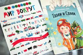 Мир вокруг (Эд Эмберли), <b>Бесконечная книга</b>. <b>Тами и</b> Сами (Н ...