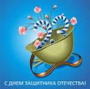 Сценарий праздника 23-февраля