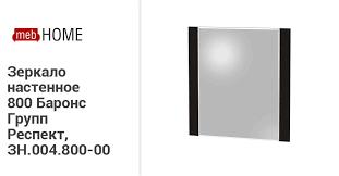 <b>Зеркало настенное</b> 800 <b>Баронс</b> Групп Респект, ЗН.004.800-00 ...