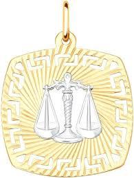 кулоны подвески медальоны sokolov 94030733_s