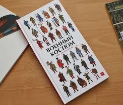 <b>Военный костюм сквозь времена</b> и страны: книга, о которой мы ...