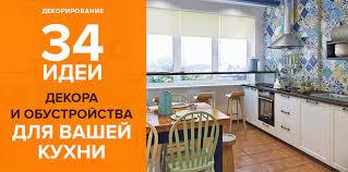 Идеи для <b>декора</b> вашей <b>кухни</b>: 34 оригинальных решений