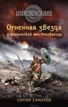 Сергей <b>Самаров</b> – биография, книги, отзывы, цитаты