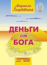 <b>Деньги от</b> Бога (<b>Людмила Голубовская</b>) - скачать книгу в FB2, TXT ...