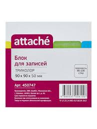 <b>Блок</b>-кубик <b>ATTACHE</b> запасной 9х9х5 триколор <b>Attache</b> 9610586 ...