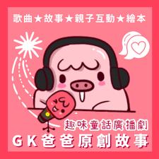 GK爸爸原創故事繪本