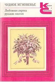 Чудное мгновенье. <b>Любовная лирика русских поэтов</b>. В двух ...