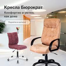 «<b>Бюрократ</b>» - крупнейший производитель офисных стульев ...