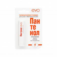 Гигиеническая <b>помада для губ EVO</b> Пантенол, 2,8г купить в ...