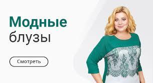 Знатная Дама - купить <b>одежду</b> больших размеров для полных ...