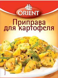 <b>Приправа ОРИЕНТ</b> для картофеля 20г