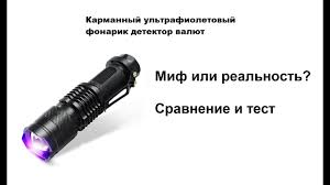 <b>Детектор</b> валют - ультрафиолетовые фонарики для <b>проверки</b> ...