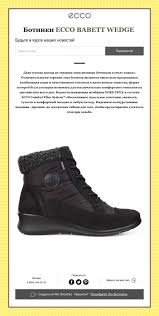 Ботинки <b>ECCO BABETT WEDGE</b> | <b>Wedges</b>, High top sneakers, Top ...