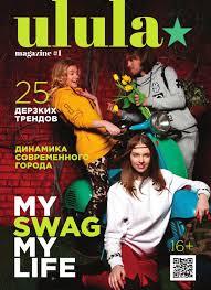 Ulula magazine№1 by OWL GROUP - issuu