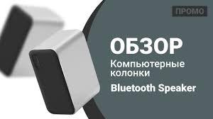 Компьютерные <b>колонки Xiaomi Bluetooth</b> Speaker — Промо ...