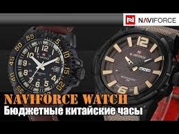<b>EDC</b> обновки: Бюджетные <b>часы</b> NAVIFORCE - YouTube