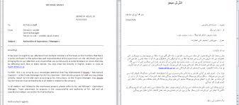 office memo urdu translation service for intra office communication intra office memo urdu translation