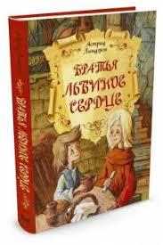 """<b>Книга</b>: """"<b>Братья Львиное</b> Сердце"""" - Астрид Линдгрен. Купить <b>книгу</b> ..."""