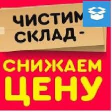 Закупка Тотальная ликвидация - декабрь/2019. Совместные ...