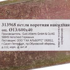 <b>Петля воротная накидная</b> d 13, 600x40х5 мм в Челябинске ...